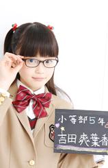 img_soyoka_yoshida_2015